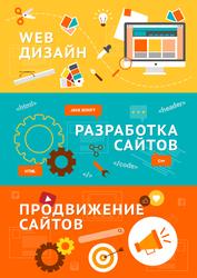 Web-дизайн,  web-разработка,  разработка сайтов под ключ и не только