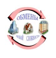 Помогу с обменом недвижимости любой сложности