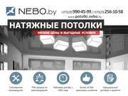 Натяжные потолки в Минске. Качественно и быстро.
