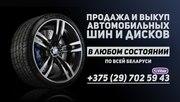 Автомобильные диски,  колеса.