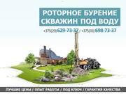 Роторное бурение скважин в Минске.