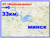 Продам участок 6 соток 33 км.от Минска.