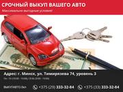 Срочный выкуп вашего авто.