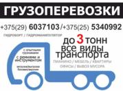 Грузоперевозки по Беларуси и Минску до 3 тонн