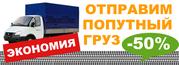 Доставка Попутных Грузов Беларусь,  Россия,  СНГ