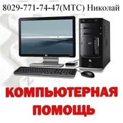 Установка Переустановка систем Windows Mac Os X Linux  Лечение вирусов