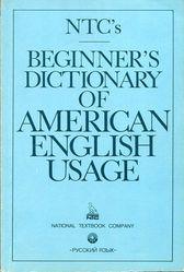 Словарь американского употребления английского языка