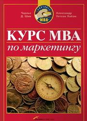 Курс MBA по маркетингу. Шив Ч.,  Хайэм А