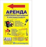 Прокат строительного инструмента и оборудования в Гродно.