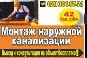 Монтаж наружной канализации для дома. Минск