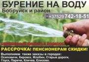 Бурение на воду Бобруйск и район. Рассрочка.