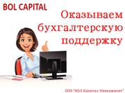 Ведение бухгалтерского учета,  оптимизация налогообложения
