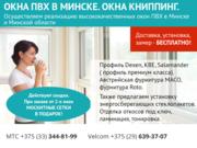 Окна ПВХ в Минске. Дешево.