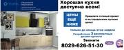 Маленькие кухни в Минске за 7 дней