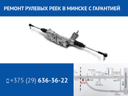 Ремонт рулевых реек с гарантией в Минске
