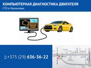 СТО в Малиновке. Компьютерная диагностика двигателя.