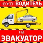 Требуется водитель на эвакуатор В-категория
