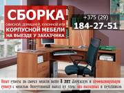 Сборка корпусной мебели
