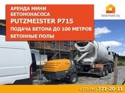 Аренда мини бетононасоса Putzmeister. Подача до 100 м
