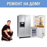 Ремонт холодильников в Минске и Минском районе. Срочный выезд. Гарантия
