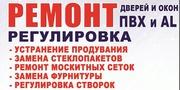 Ремонт пластиковых Окон, дверей в Минске