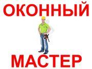 Окна пвх Ремонт в Минске и районе