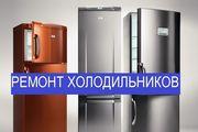 Ремонт Холодильников Минск регионы