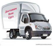 Осуществляем грузоперевозки по Минску и РБ. Недорого!