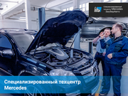 Сервис Мерседес в Минске
