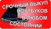 Скупка ноутбуков в Гомеле