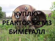 Реактор 50 м3 биметалл
