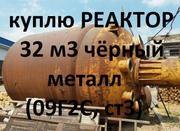 Реактор 32 м3 из углеродистой стали (чёрного металла)