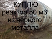 Реактор 50 м3 из углеродистой стали (чёрного металла)