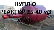 Реакторы эмалированные от 25 до 40 м3