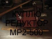 Редуктор МР2-500